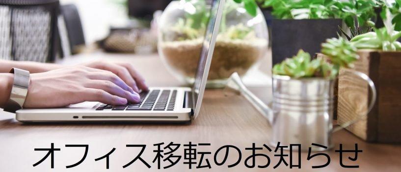 日本オフィス移転のご案内