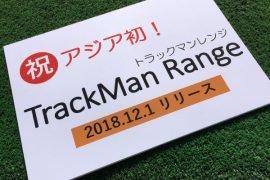 TrackMan Range(トラックマンレンジ)メディアデイ@フルヤゴルフガーデン